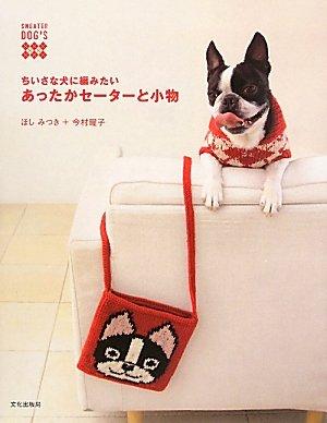 ちいさな犬に編みたいあったかセーターと小物