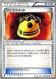 ポケモンカード BW2 【ゴツゴツメット】【U】 《レッドコレクション》