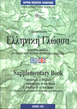 Elliniki Glossa Teaching of Greek as a Second (Foreign)...