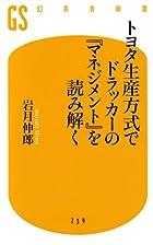トヨタ生産方式でドラッカーの『マネジメント』を読み解く (幻冬舎新書)