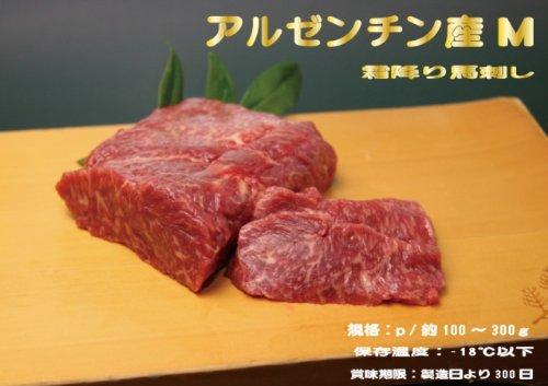 馬刺し1P【馬脂注入】(約200g~300g)〔アルゼンチン産〕冷凍真空パック