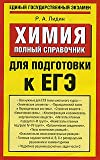 img - for Chemistry comprehensive guide to prepare for EGE Khimiya Polnyy spravochnik dlya podgotovki k EGE book / textbook / text book