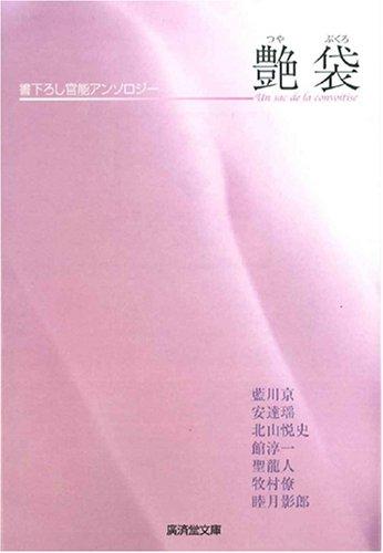 艶袋 (廣済堂文庫 あ 10-20)