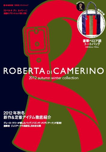 ROBERTA DI CAMERINO 2012 autumn winter collection (e-MOOK 宝島社ブランドムック)