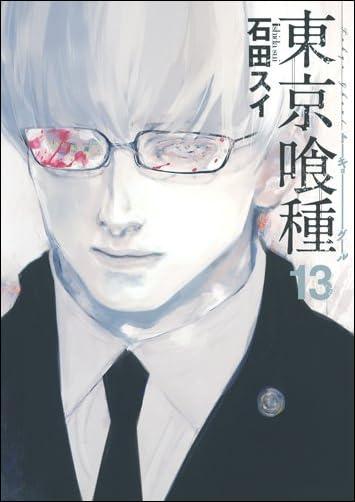 東京喰種トーキョーグール 13  ヤングジャンプコミックス)
