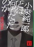 小泉進次郎氏、対立候補を完全無視