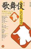 歌舞伎ハンドブック—歌舞伎の全てがわかる小事典