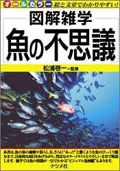 魚の不思議 (図解雑学)