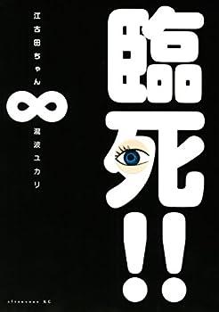 臨死!! 江古田ちゃん(8) (アフタヌーンコミックス)