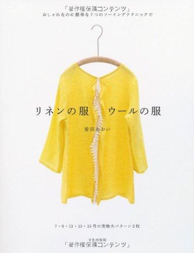 リネンの服ウールの服