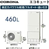 *コロナ*CHP-E46AX4 エコキュート 高圧力パワフル給湯・ハイグレードタイプ フルオート 一般地 460L リモコン・脚部カバー別売