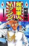 発明軍人イッシン / 阿部 秀司 のシリーズ情報を見る