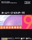 ホームページ・ビルダー V9