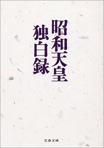 昭和天皇が熱心に遊んだとされる「クロックノール」とは?