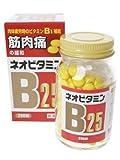 【第3類医薬品】ネオビタミンB25「クニヒロ」 290錠
