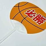 バスケットボール型 オリジナル応援うちわ