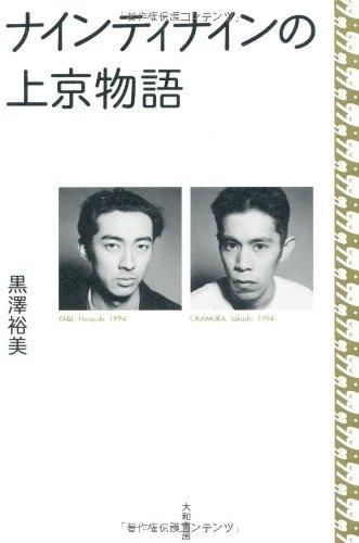 """THE 仕事の""""プロフェッショナル""""「岡村隆史という男」:ナインティナイン・岡村はなにが凄いか? 3番目の画像"""