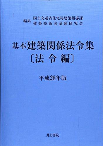 基本建築関係法令集 法令編 平成28年版