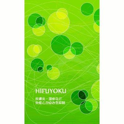 HIFUYOKU 5袋