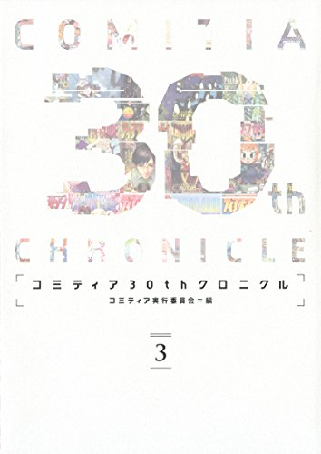コミティア30thクロニクル 第3集