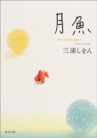 月魚 (角川文庫)