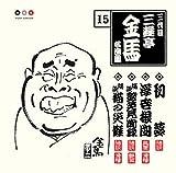 三代目 三遊亭金馬 名演集 15 初夢/浮世根問/随談 艶笑見聞録/随談 猫の災難
