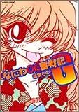なにわOL奮戦記G (バンブー・コミックス)