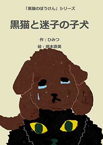 HashimotoNaomi - Black Cat and a Missing Little Dog (Black Cat Adventure)