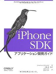 iPhone SDK アプリケーション開発ガイド