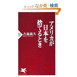 アメリカが日本を捨てるとき (PHP新書)