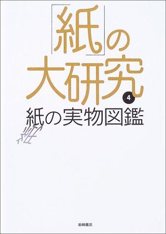 「紙」の大研究〈4〉紙の実物図鑑