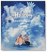 私の青空 〜MY BLUE HEAVEN〜