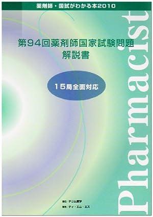 国試がわかる本 2010 第94回薬剤師国家試験問題解説書