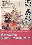 源 義経 (講談社学術文庫 (1690))