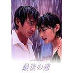 最後の恋(4) [DVD]