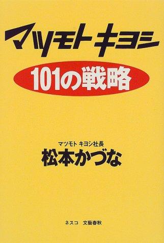 マツモトキヨシ101の戦略