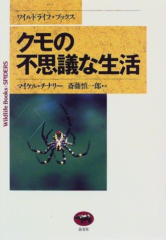 クモの不思議な生活 (ワイルドライフ・ブックス)