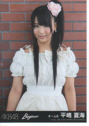 AKB48公式生写真 Beginner劇場盤【平嶋夏海】