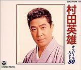 オリジナルベスト50 — 夫婦みち・大志
