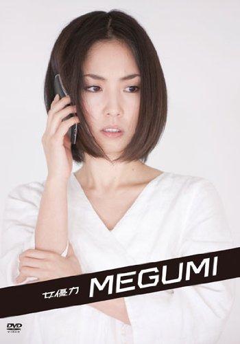 女優力 MEGUMI [DVD]