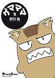 電撃4コマ コレクション ゲマママ(2)<ゲマママ> (電撃コミックスEX)