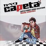 カペタ オリジナルサウンドトラック
