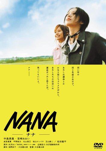 NANA -ナナ- スペシャル・エディション [DVD]