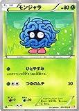 ポケモンカード BW6【モンジャラ】【C】 PMBW6-C001-C ≪コールドフレア≫