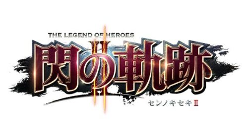 英雄伝説 閃の軌跡II (限定ドラマCD同梱版)