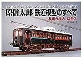 原信太郎 鉄道模型のすべて―技術の極み、躍動美