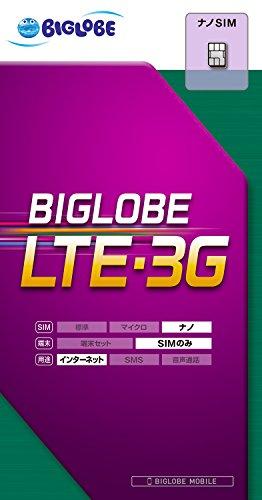 BIGLOBE SIM ナノ(データ通信) 月額900円(税別)~ nanoSIM_KIT_W