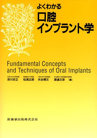 よくわかる口腔インプラント学