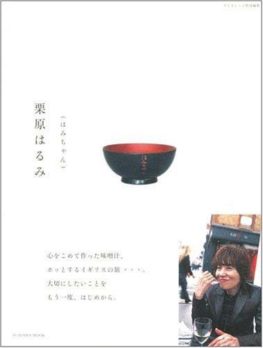 栗原はるみ(はみちゃん) (FUSOSHA MOOK)
