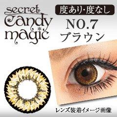 1箱1枚入り シークレット キャンディーマジック NO.7ブラウン secret candy magic0.75